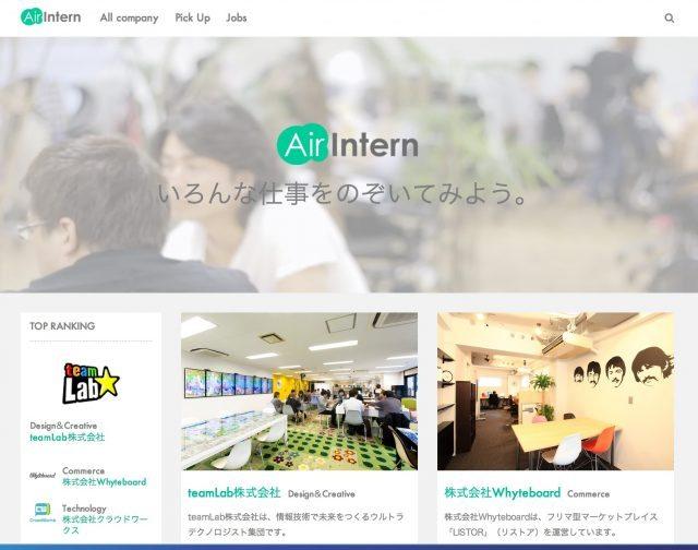 職場を擬似体験できる求人サービス「AirIntern」11月18日スタート@dicek_8