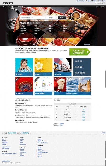 ピクスタが世界展開加速、簡体字・繁体字に言語対応した中国版サイトを開設【@maskin】