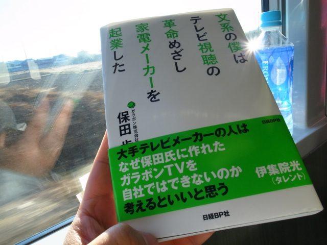 起業家の絶望と、その先にある希望 ー ガラポン創業者 保田 氏のリアルスタートアップストーリー  [書評]  【@maskin】