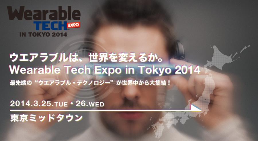 「Wearable Tech EXPO in TOKYO 2014」 開催決定、 米国発のウェアラブル・テクノロジーに特化したカンファレンス 【@maskin】