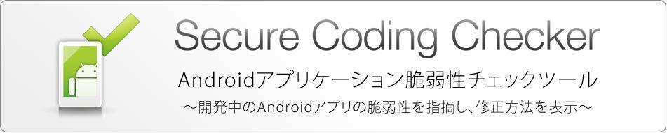 apkファイルの脆弱性を確認 「Secure Coding Checker」(ソニーデジタルネットワークアプリケーションズ株式会社) 、アプリHackersラウンジ出展者情報 (10)  【@maskin】 #apphackl