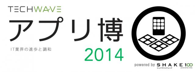 「TechWaveアプリ博2014」出展者受け付けのご案内 【@maskin】  #apphack #smw14 @smwtok (追記あり)