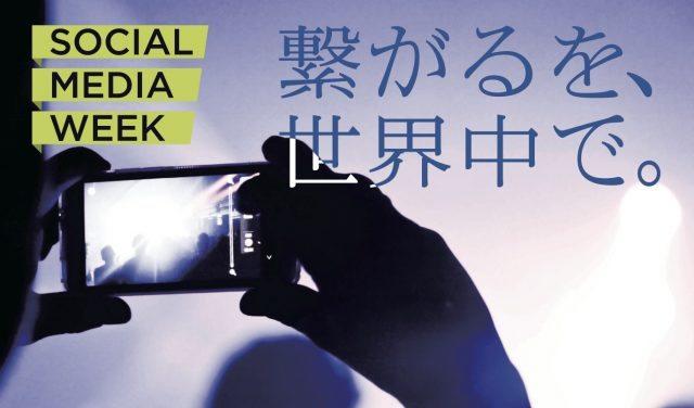 Social Media Week 東京 2014 開催! テーマは「The Future of Now」【@maskin】 #smw14 #smwtok
