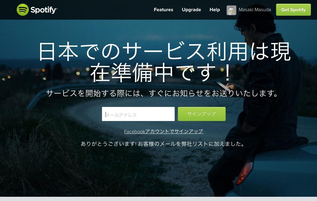 次世代音楽サービス「Spotify日本版」カウントダウン開始、2月21日がXデー 【@maskin】 #smw14 #smwtok | TechWave(テックウェーブ)