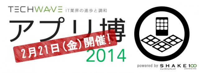 業界最前線 「TechWaveアプリ博2014」は2月21日(金)開催です 【@maskin】  #apphack #smw14 @smwtok