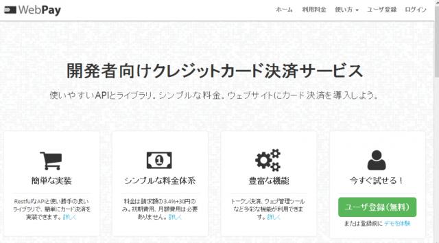 ウェブペイがYahoo!ウォレットFastPayに対抗、決済手数料を戦略的値下げ  【@maskin】