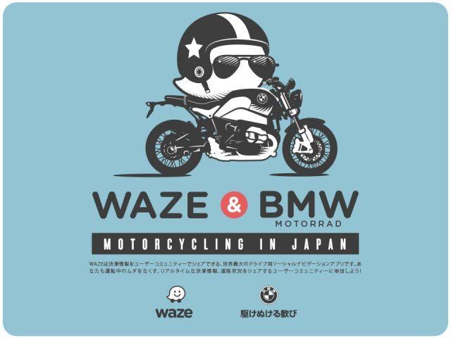 BMW Motorradが、ドライブ用ソーシャル・ナビゲーション・アプリ「Waze」を活用し、ディーラーへの来店促進を実施!【@MICKEYTACHIBANA】