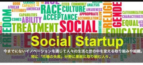 社会起業家育成プログラム「SUSANOO(スサノヲ)」本日締切、リーンスタートアップ手法を活用