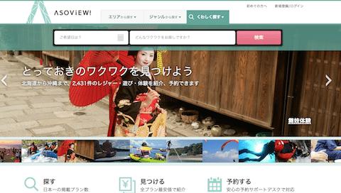遊び・体験のオンライン予約サイト「あそびゅー!」がリニューアル。予約コールセンターを開設へ