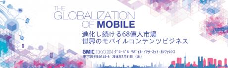 68億モバイルユーザーに向け…国際イベントGMICを日本で初めて開催、中国・長城会 【@maskin】
