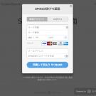 決済手数料無料オンライン決済サービス「SPIKE 」決済画面