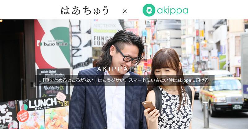 人に車を預けるバレットパーキング「akippa Plus」
