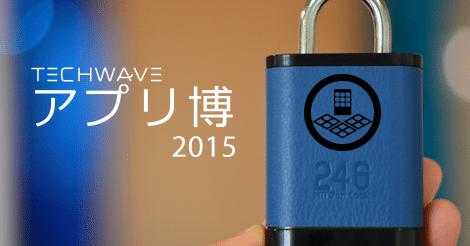 「アプリ博2015」 出展者速報  @maskin #appexpo