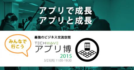 アプリで成長したい・アプリと成長したい企業のための展示交流イベント「アプリ博2015」、TechWaveが4回目の開催  @maskin #appexpo
