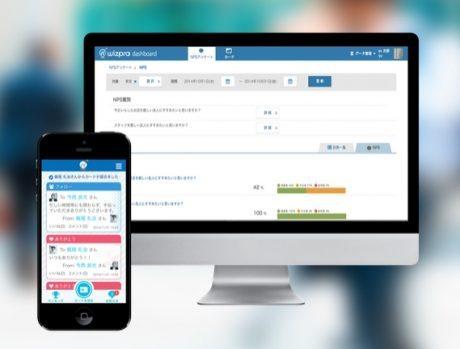 Wizpra、顧客体験向上サービス 「Wizpra NPS」  @maskin #appexpo