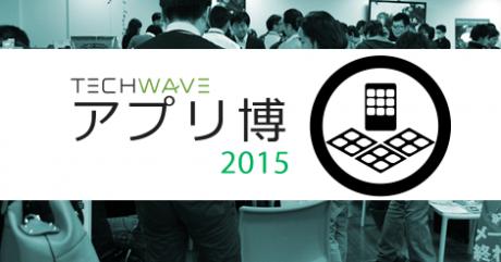 号外 「アプリ博2015」は3月23日開催、受付を開始しました  @maskin #appexpo