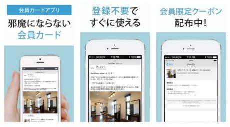 デジロウ、オリジナルの会員カードアプリが作成できる「デジロウ」  @maskin #appexpo