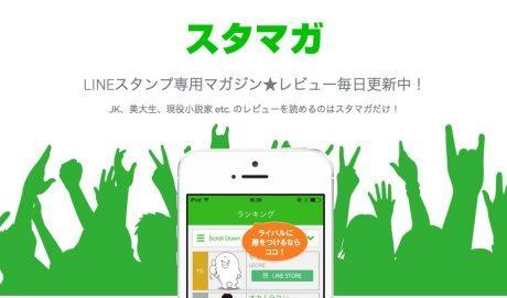 四月一日企画、クリエイターズスタンプ専門マガジン「スタマガ」  @maskin #appexpo