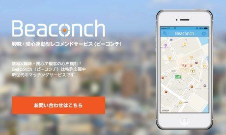 アイティネット、興味・関心連動型レコメンドサービス「Beaconch(ビーコンチ)」  @maskin #appexpo