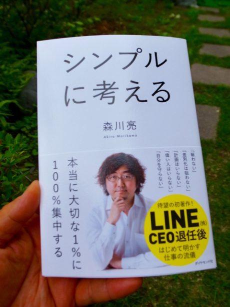 LINEの成長の秘訣、森川亮氏の著書「シンプルに考える」に全て語られていた 【@maskin】
