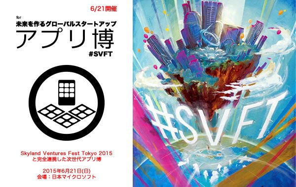 グローバルスタートアップ「アプリ博」(ハードも有り) が6/21に実現、日本発グローバル志向スタートアップの祭典「#SVFT」とコラボ【@maskin】