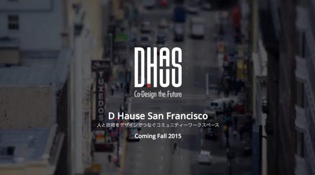 D.Haus 米btraxがデザイン重視の共創スペースを開設 【@maskin】