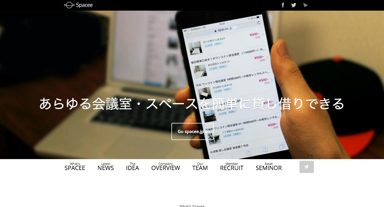貸し会議室・レンタルスペースの予約サイト「スペイシー」のアイデアはどうやって生まれたのか。副社長(COO)征矢貴彦氏のインタビュー 1【@masaki_hamasaki】