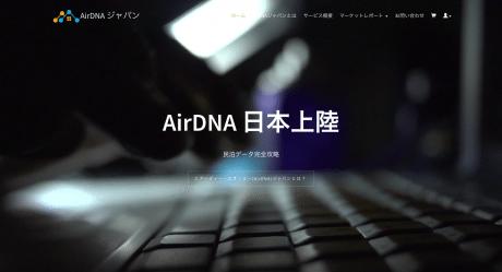 『民泊物件すべての情報を時系列でDB化』AirDNAジャパン 田中 良介氏インタビュー【@masaki_hamasaki】