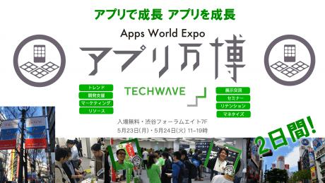 新「アプリ万博」 5月23日-24日に開催 [出展者募集] 【@maskin】#appex
