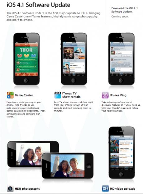 iOS4.1は9月8日リリース=iPhone3G性能改善とHDR写真に期待【湯川】