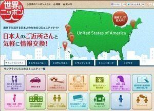 「世界のニッポン人」、海外で活躍する日本人のためのご近所つながり支援ポータル by ChatWork  【増田 @maskin】