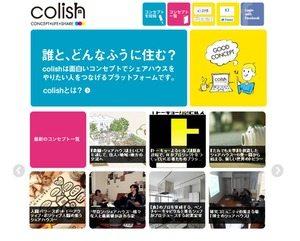 同居人をコンセプトで集める「Colish(コリッシュ)」が誕生【増田(@maskin)真樹】