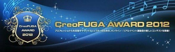 ネットクリエイターをプロのステージへ、 音楽コンテスト「クレオフーガ」がフェイスグループと提携  本日イベントも開催  【増田 @maskin】