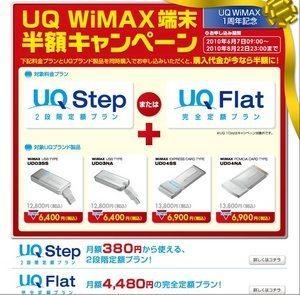 UQ WiMAXが端末半額キャンペーン 会員も5倍超へ 【@maskin】