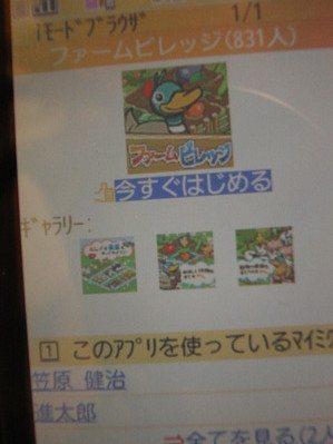 ジンガジャパン、世界最大のソーシャルゲーム「ファームビレッジ」を国内投入【増田(@maskin)真樹】