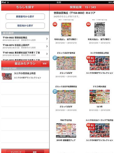 iPadならでは!おすすめ無料アプリ5+1選【湯川】