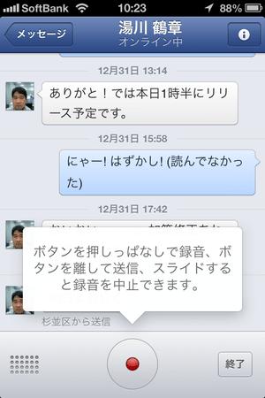 Facebookがスマホ無料通話スタート、日本では音声チャットから 【増田 @maskin】
