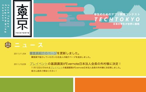 先着でAndroid端末提供も! 学生のためのアプリ開発コンテスト「TECHTOKYO」 【増田(@maskin)真樹】