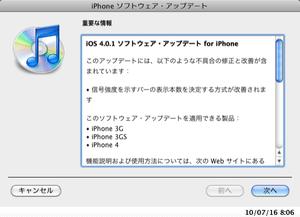 アップル、電波強度バーを改善するソフトウェアアップデートを公開【増田(@maskin)真樹】