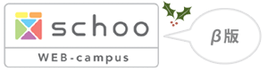 新しい「学びの選択肢」をー豪華講師陣を集めschoo WEB-campusが開講へ【本田】