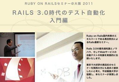 Ruby on Railsの最新セミナーを大阪で開催!【芝田】