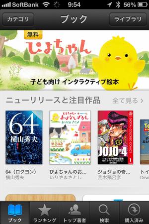 Apple、「iBookstore」日本語版オープン 【増田 @maskin】