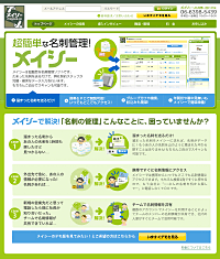 超簡単な名刺管理:メイシー【東京Camp】