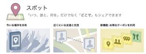 FoursquareがFacebookに勝利する理由 ソーシャルの最先端は単機能アプリ?【湯川】