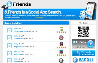 アノ人のアンドロイドアプリが見られる「&Friends」(#IVS Launch Pad [11/14])