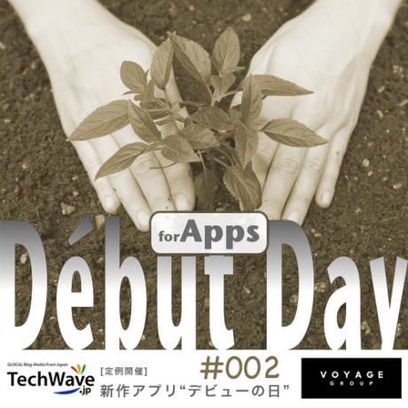 11月4日開催!「Debut Day vol.2」最新アプリが熱い!【増田(@maskin)真樹】