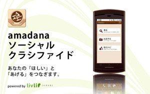 リブリスがamadanaとコラボ、ドコモのスマートフォンに標準搭載へ【増田(@maskin)真樹】
