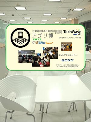 本日開幕「アプリ博2013」、来場予定者2000名の期待の声 【増田 @maskin】#appex