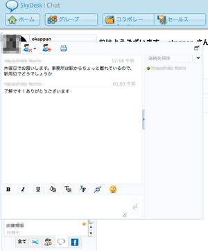 名刺管理用iPhoneアプリとグループウェアがセットで使えるSkyDesk【本田】