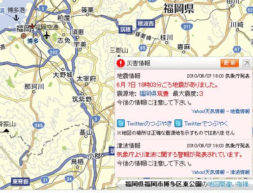 「地震なう」=マピオン地図が震源地近くのTwitter投稿表示【湯川】